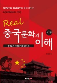 Real 중국문화의 이해. 1