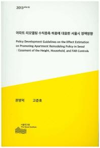 아파트 리모델링 수직증축 허용에 대응한 서울시 정책방향(2013)