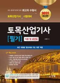 토목산업기사 필기(2021)