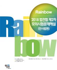 Rainbow 법전협 제2차 모의시험문제해설 : 민사법편(2018)