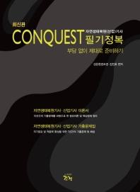 CONQUEST 자연생태복원(산업)기사 필기정복(2020)