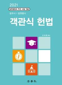 객관식 헌법(2021)