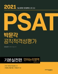 박문각 PSAT 공직적격성평가 기본실전편 언어논리영역(2021)