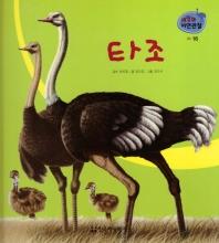 새. 16: 타조