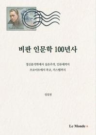 비판 인문학 100년사