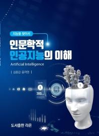 인문학적 인공지능의 이해