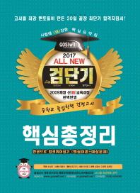 검단기 All New 중학교 졸업학력 검정고시 핵심총정리(2017)