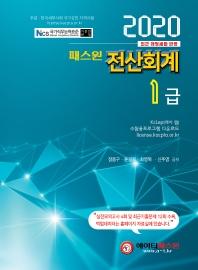 패스원 전산회계 1급(2020)