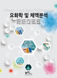 요화학 및 체액분석
