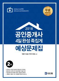 공인중개사 2차 4일 완성 족집게 예상문제집(2018)