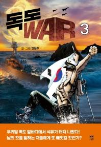 독도 WAR. 3