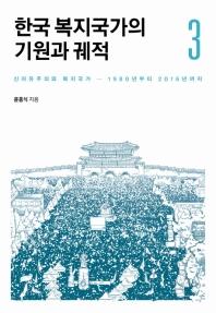 한국 복지국가의 기원과 궤적. 3