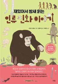 재밌어서 밤새읽는 인류 진화 이야기
