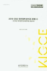 2018~2022 육아정책 분석과 과제. 2