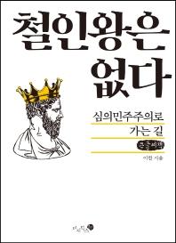 철인왕은 없다(큰글씨책)
