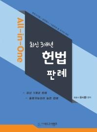 All-in-One 최신 3개년 헌법 판례