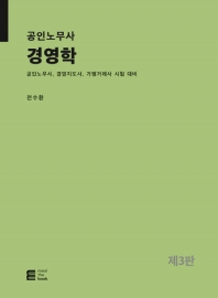 공인노무사 경영학