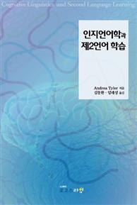 인지언어학과 제2언어 학습