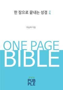 한 장으로 끝내는 성경 구약
