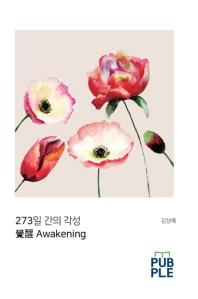 273일 간의 각성 覺醒 Awakening