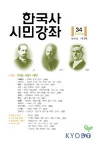 한국사 시민강좌(제34집)