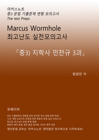 L3 마커스웜홀 [중3 지학사민찬규 3과] 문법 실전모의고사