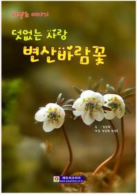 덧없는 사랑 변산바람꽃
