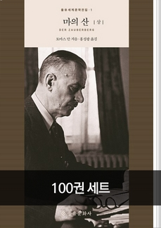을유세계문학전집 100권 세트