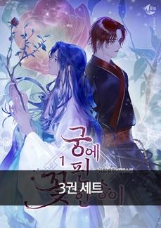 [50%▼]궁에 핀 꽃 한 송이 (전3권)
