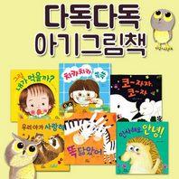 [키위북스] 다독다독 아기 그림책 세트 (전6권)