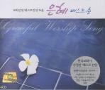 은혜 베스트 송(교회선정 베스트찬양 모음)(4CD)