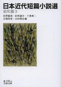 日本近代短篇小說選 昭和篇3