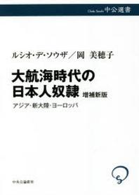 大航海時代の日本人奴隷 アジア.新大陸.ヨ-ロッパ