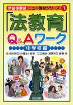 「法敎育」Q&Aワ―ク 中學校編