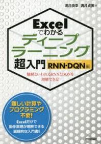 EXCELでわかるディ-プラ-ニング超入門 RNN.DQN編