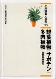 花卉園藝大百科 16