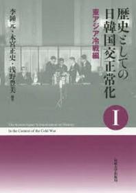 歷史としての日韓國交正常化 1 新裝版