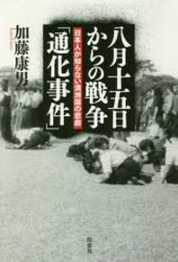 八月十五日からの戰爭「通化事件」 日本人が知らない滿洲國の悲劇