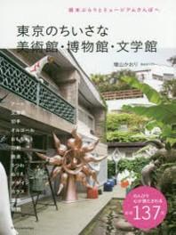 東京のちいさな美術館.博物館.文學館 週末ぶらりとミュ-ジアムさんぽへ