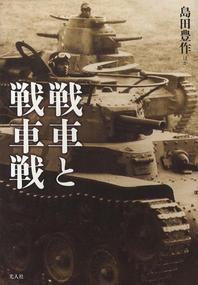 戰車と戰車戰 體驗で綴る技術とメカと戰場の眞相!