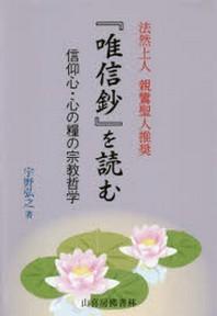 「唯信ショウ」を讀む 法然上人親鸞聖人推奬 信仰心.心の糧の宗敎哲學