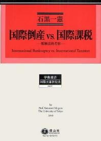 國際倒産VS.國際課稅 ?觸法的考察