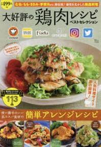 大好評の鷄肉レシピベストセレクション 人氣料理サイト夢の競演!