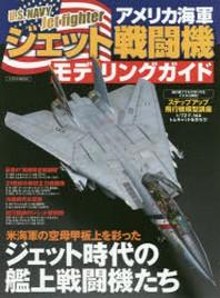 アメリカ海軍ジェット戰鬪機モデリングガイド