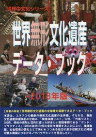 世界無形文化遺産デ-タ.ブック 2018年版