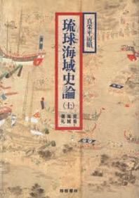 琉球海域史論 上