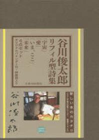 谷川俊太郞リフィル型詩集 4点セット