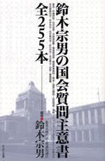 鈴木宗男の國會質問主意書 全255本