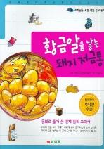저학년 생활 경제동화 황금알을 낳는 돼지저금통