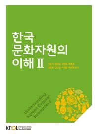 한국문화자원의이해2(2학기)